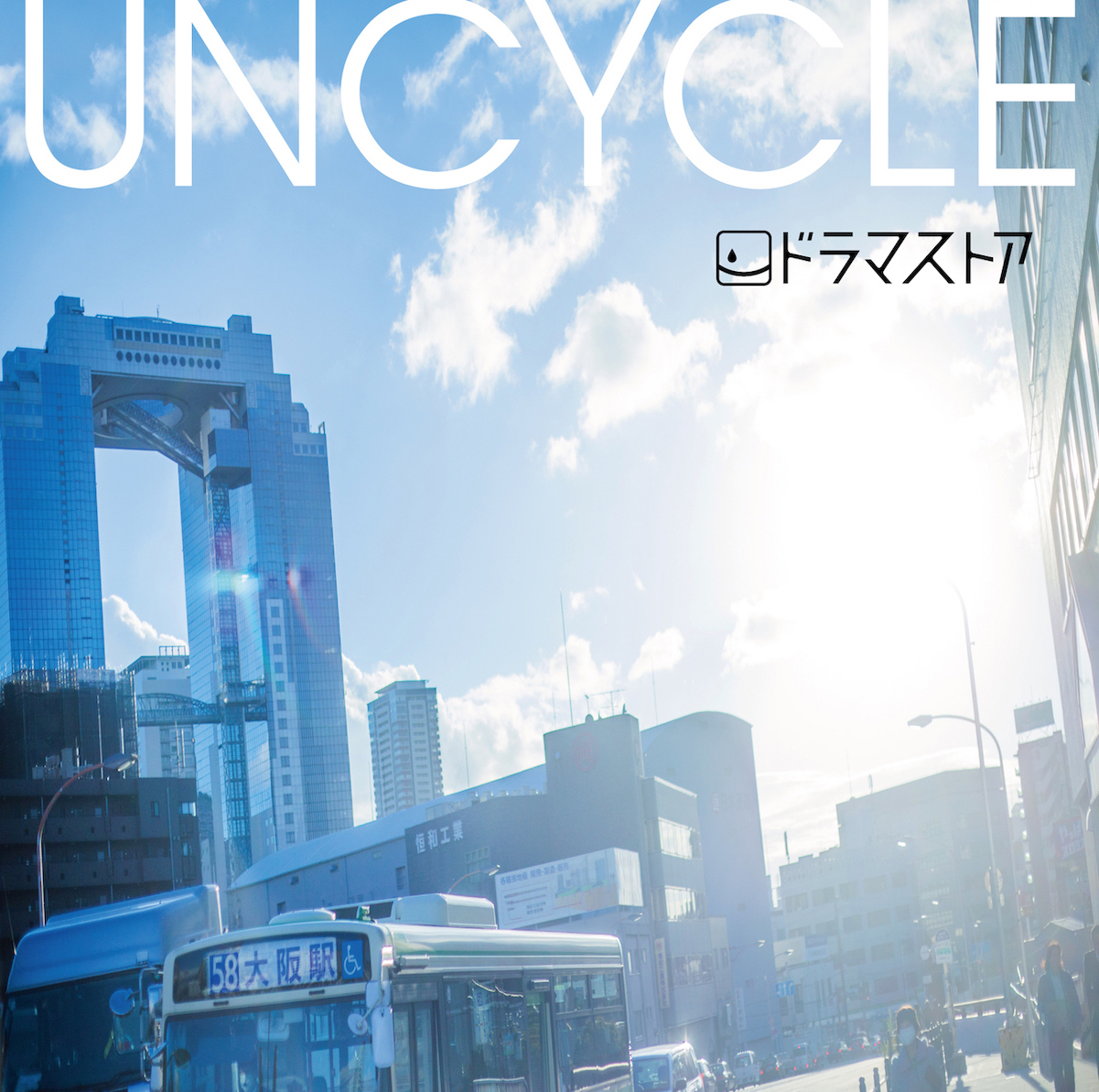 Uncycle